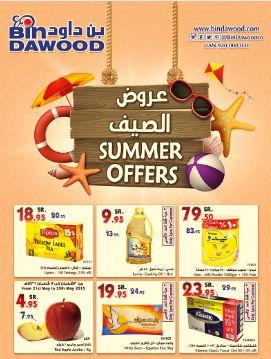 عروض بن داود 21 5 2015 الموافق 3 8 1436 Bin Dawood Tea Labels Sale Banner Labels