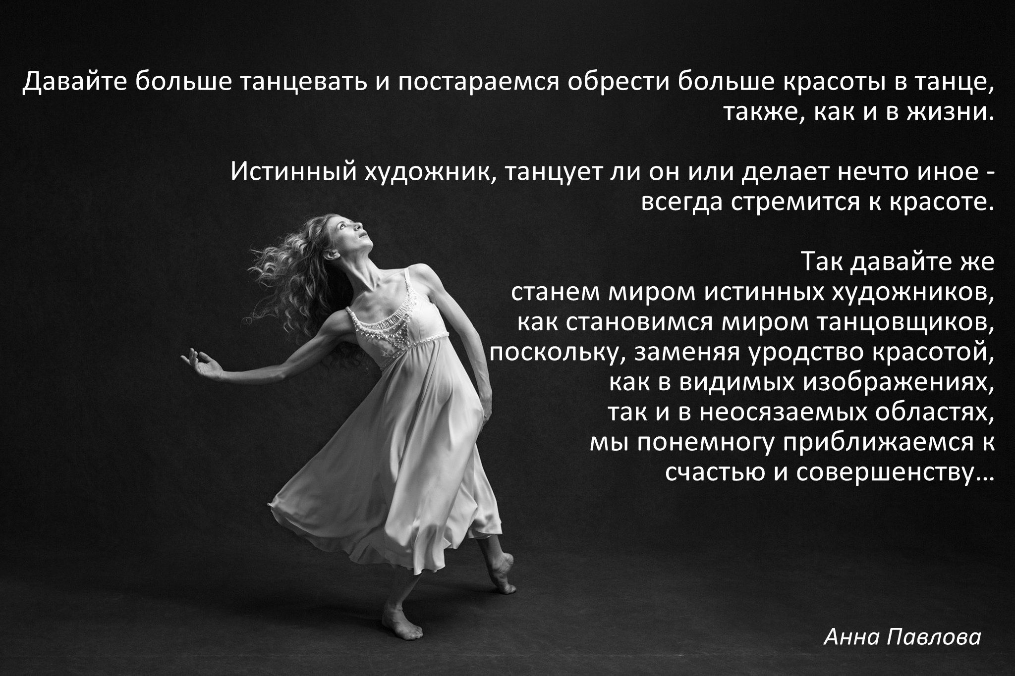 Картинки про танца фразами