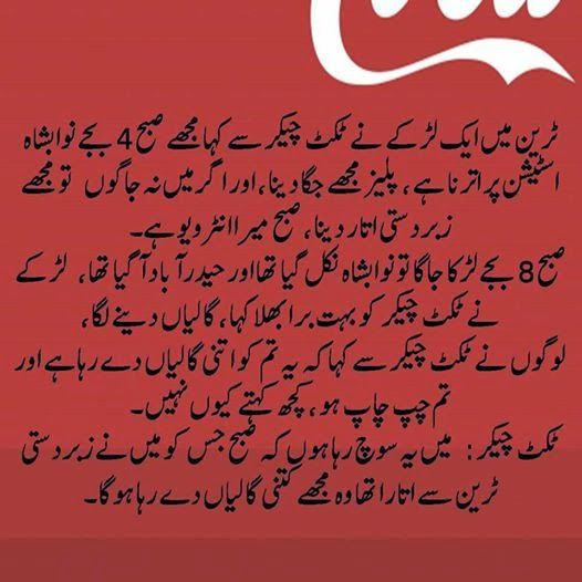 Urdu Latifay Husband Wife Funny Jokes With Cartoon 2014: Urdu Latifay: Train Jokes In Urdu, Train Kay Urdu Latifay