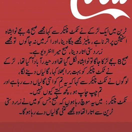 Urdu Latifay: Train Jokes In Urdu, Train Kay Urdu Latifay