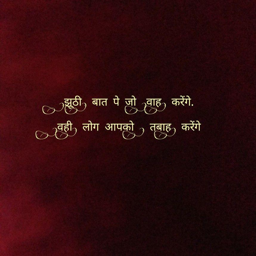 Hindi Quote Hindi Quotes Life Quotes Tree Quotes