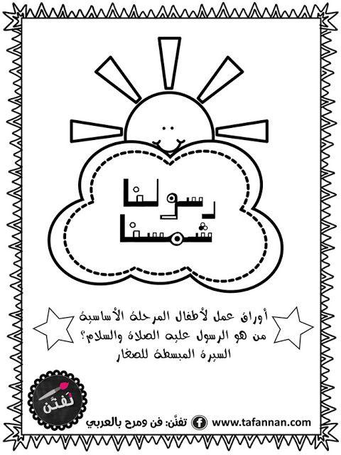 أوراق عمل رسولنا شمسنا السيرة المبسطة للصغار من هو الرسول عليه السلام Our Prophet Is Ou Muslim Kids Activities Islamic Kids Activities Arabic Alphabet For Kids