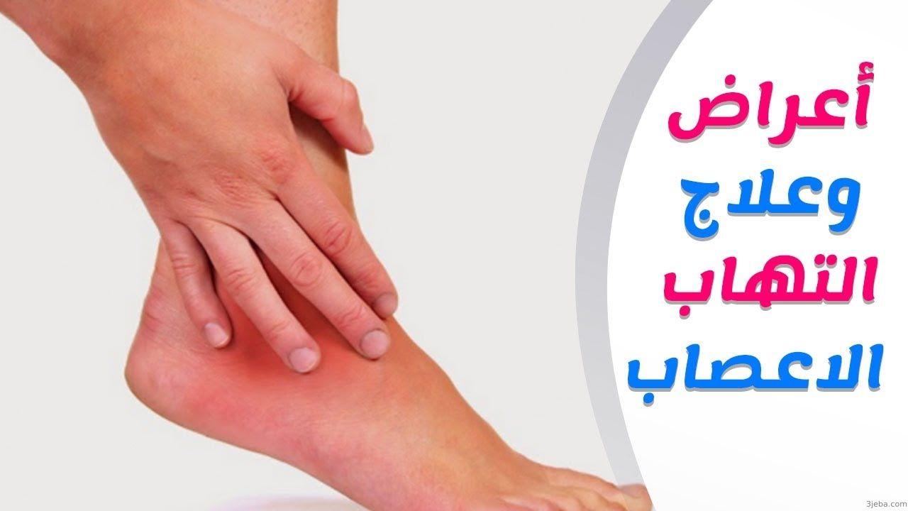 علاج الأعصاب علاج لتقوية الاعصاب الضعيفة بشكل فعال جدا Holding Hands