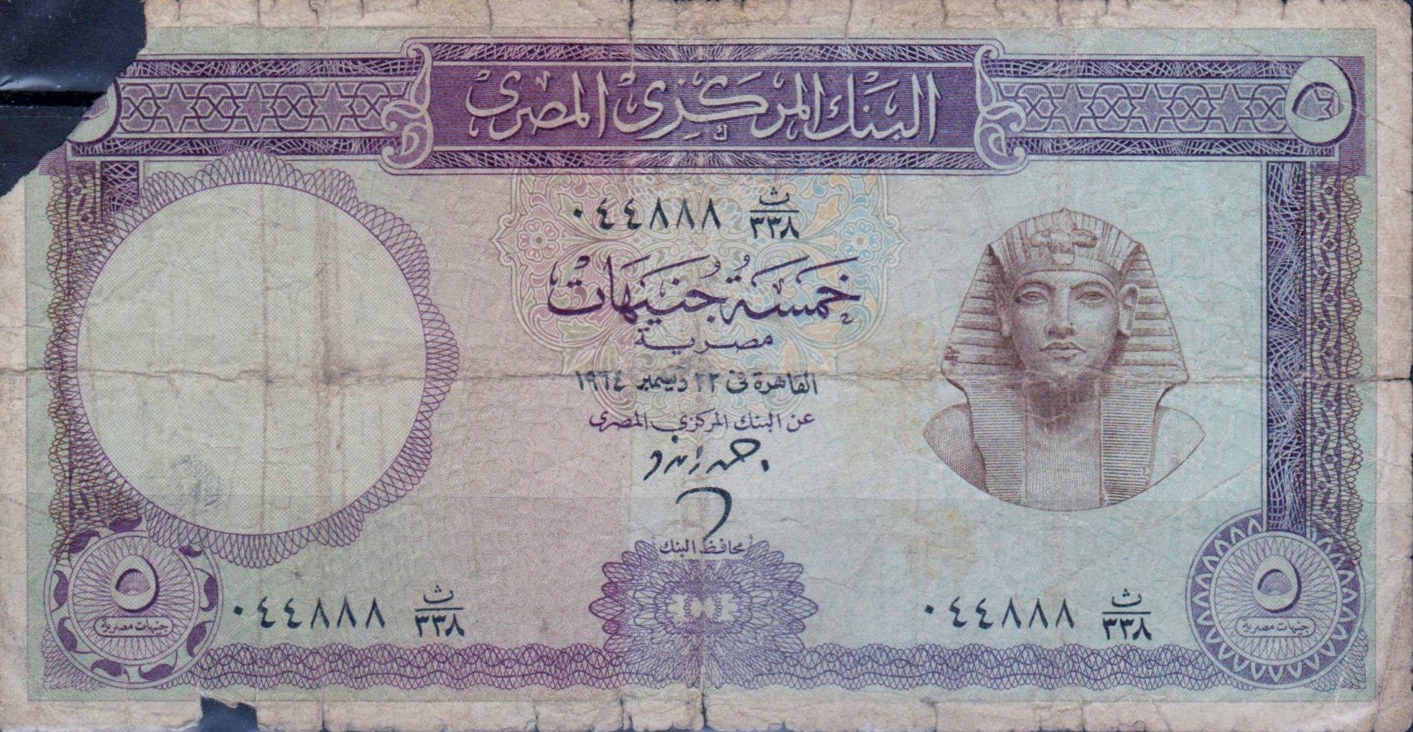 5 POUNDS Banknote EGYPT - 1964 - KING TUTANKHAMUN Portrait.