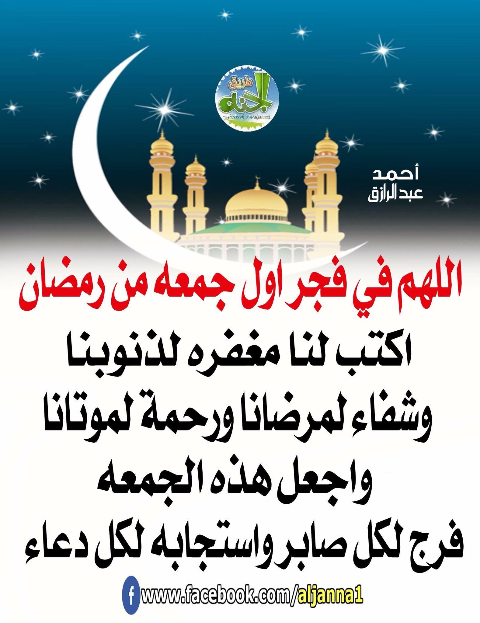 Pin By Abdul Rahim On دعاء Ramadan Poster Movie Posters