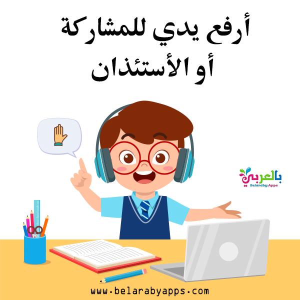 بطاقات قوانين التعلم عن بعد للاطفال رسومات كرتون ملونة بالعربي نتعلم Arabic Kids Kids Study Kids Clipart