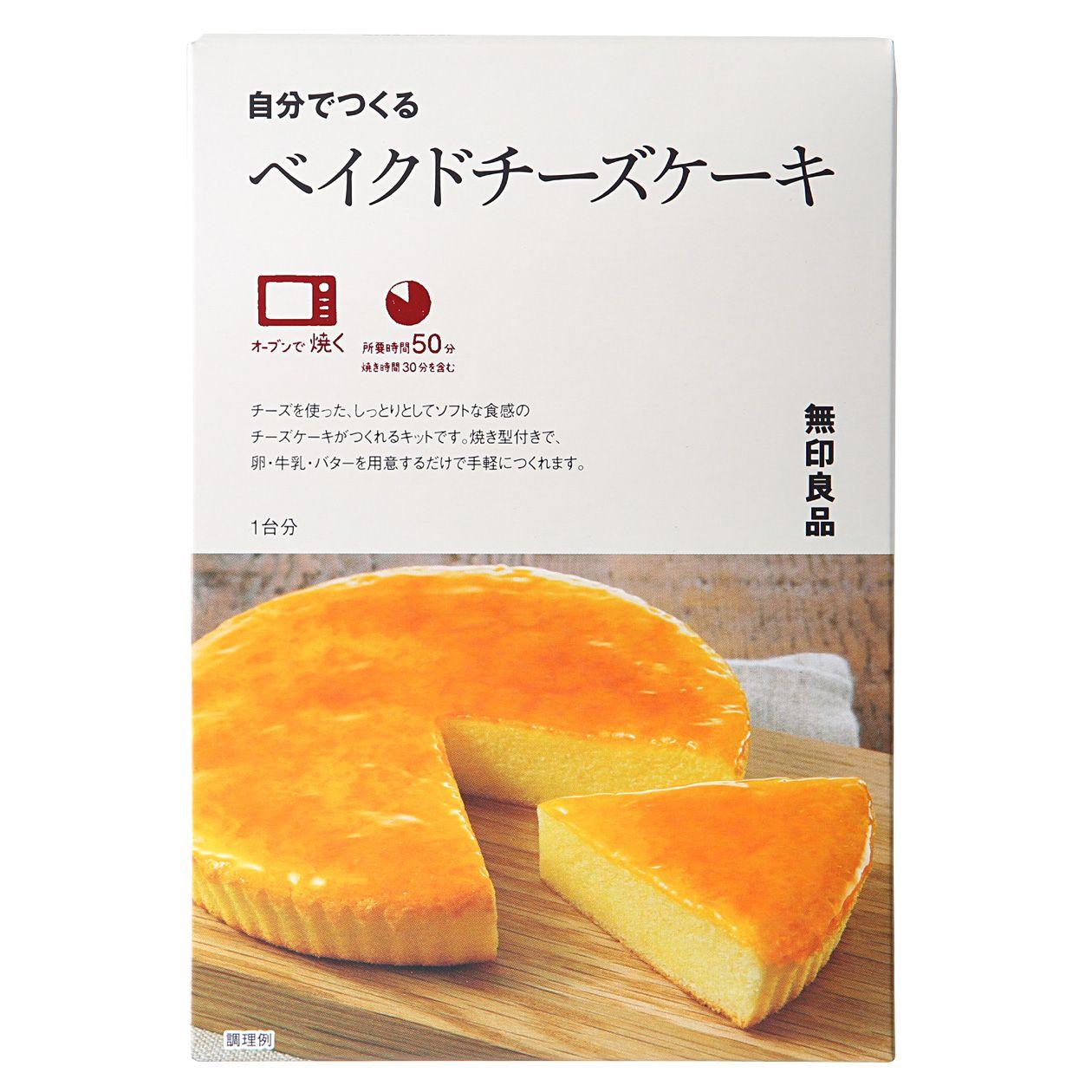 とにかく簡単!無印良品の「自分でつくるベイクドチーズケーキ」