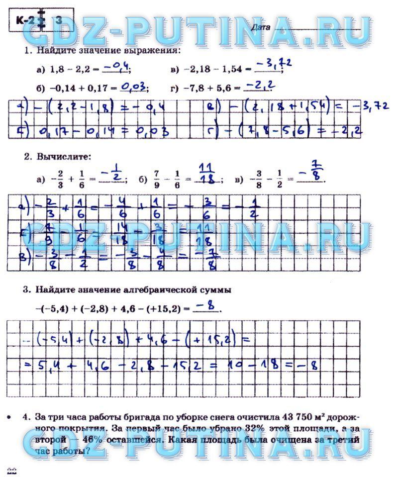 Решебник по математике за 6 кл и.и.зубарева тетрадь на печатной основе