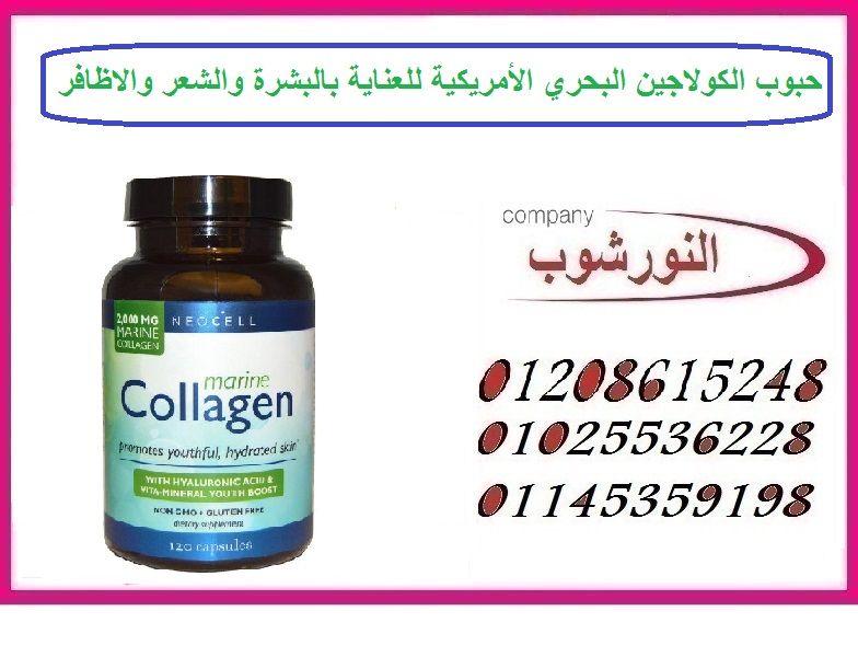 حبوب الكولاجين البحرى الامريكيه للعنايه بالبشره والشعر والاظافر Collagen Supplement Container