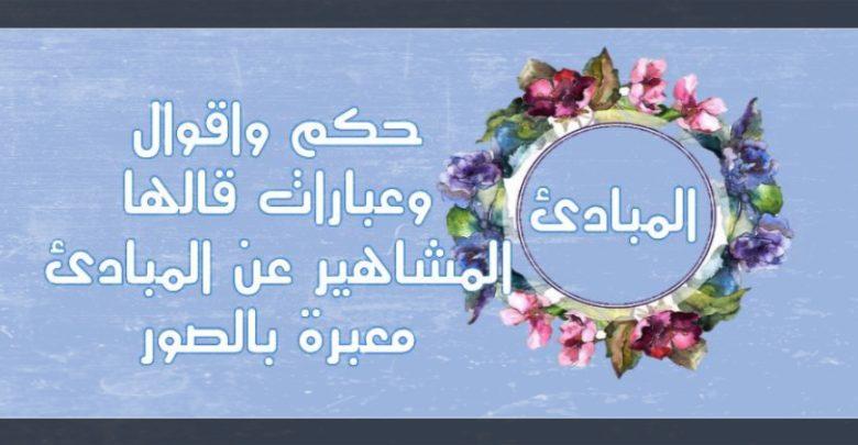 حكم واقوال وعبارات قالها المشاهير عن المبادئ معبرة بالصور حكم و أقوال Crown Jewelry