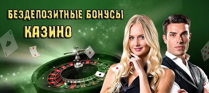 бездепозитные бонусы в казино и покере