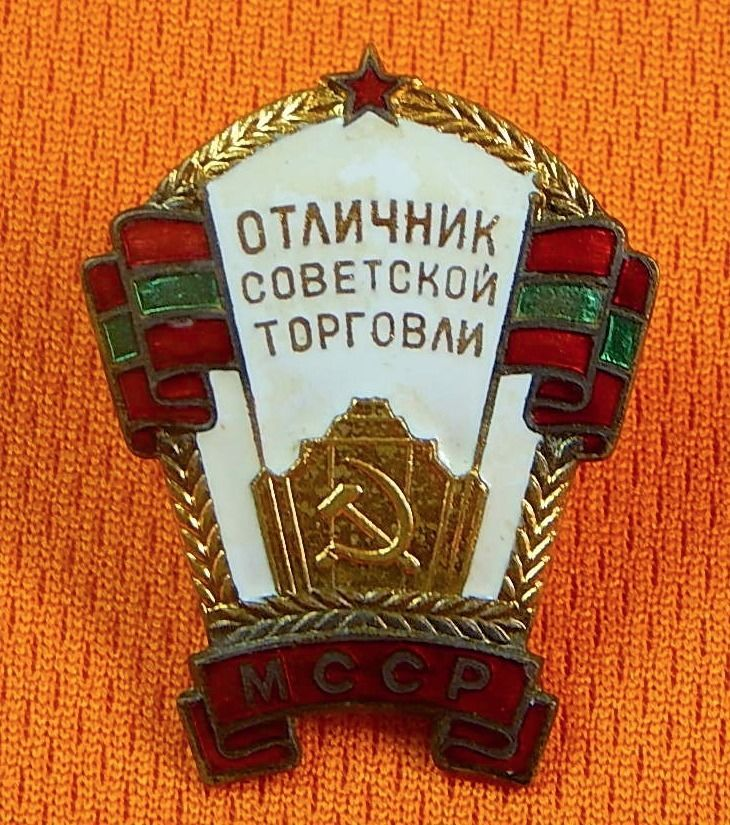 Vintage Soviet Russian Russia USSR 1960s Excellent Trader Medal Order Badge Pin…