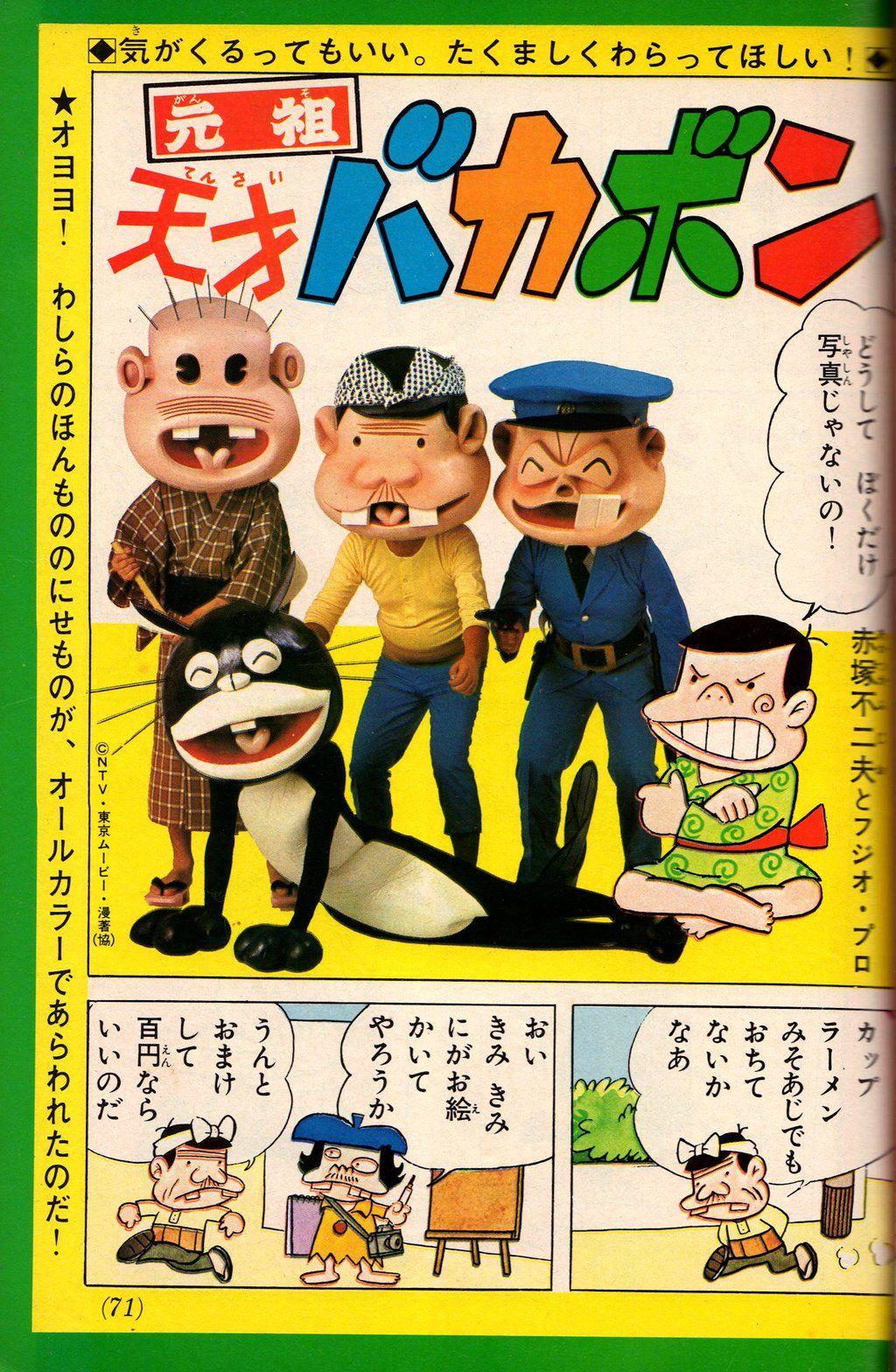 Tweetdeck 子供時代 漫画雑誌 漫画
