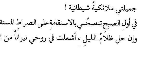 جميلتي ملائكية شيطـ من رواية أحب وكفى لـ محمد السالم Reminder Quotes Fact Quotes Laughing Quotes