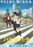http://www.animeid.tv/ver/bakemono-no-ko-1