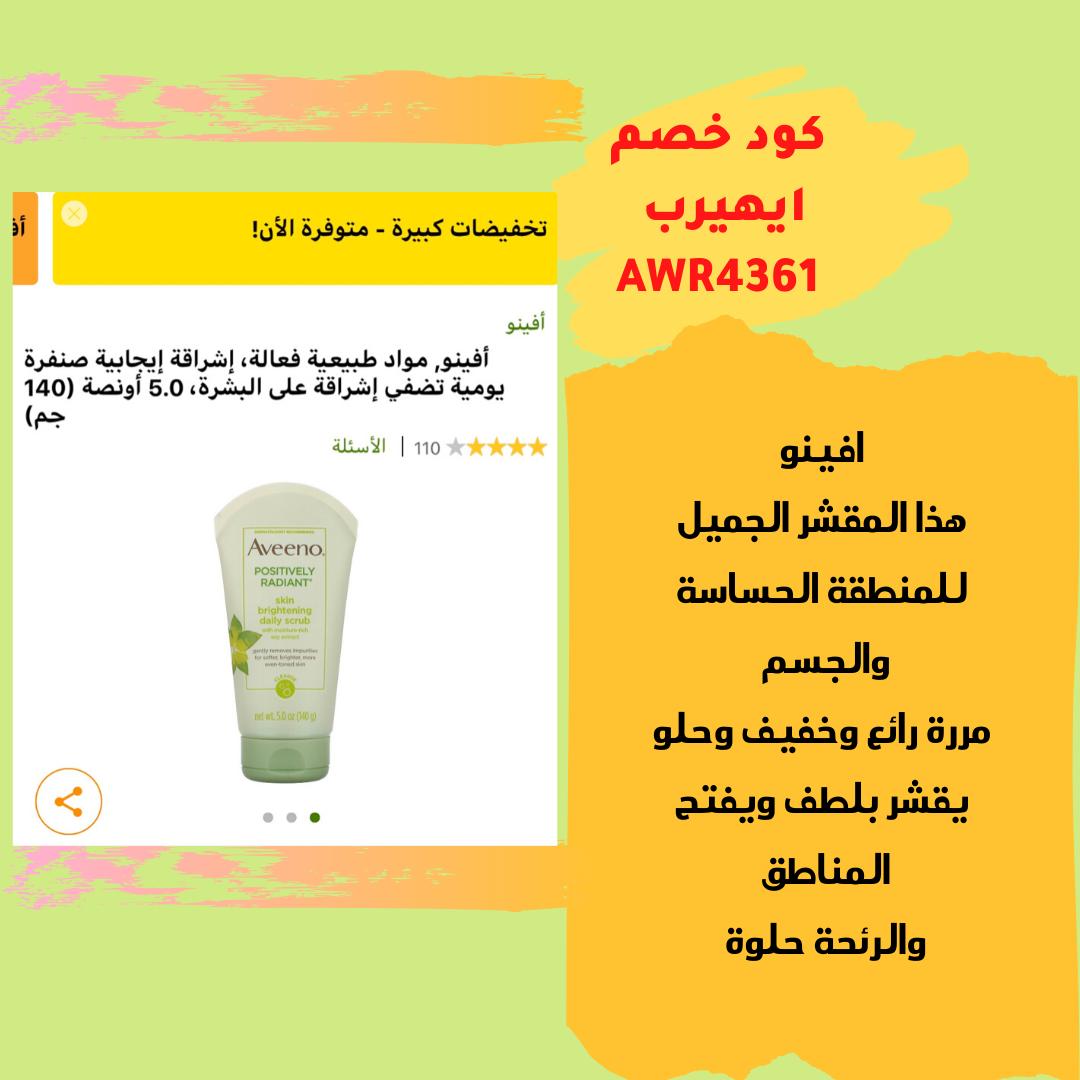 عناية بشرة ايهيرب اهتمام تجارب Healthy Drinks Recipes Aveeno Positively Radiant Skin Care