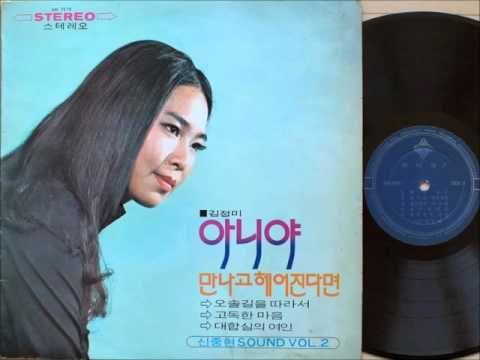 김정미 : 오솔길을 따라서 (1971)