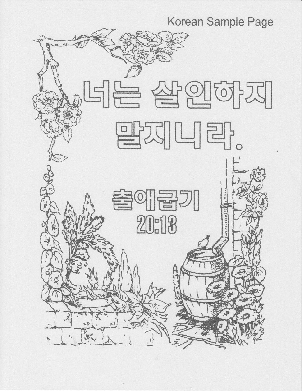 Thanksgiving coloring pages with bible verses - Korea Coloring Page Korean Bible Verse Coloring Book