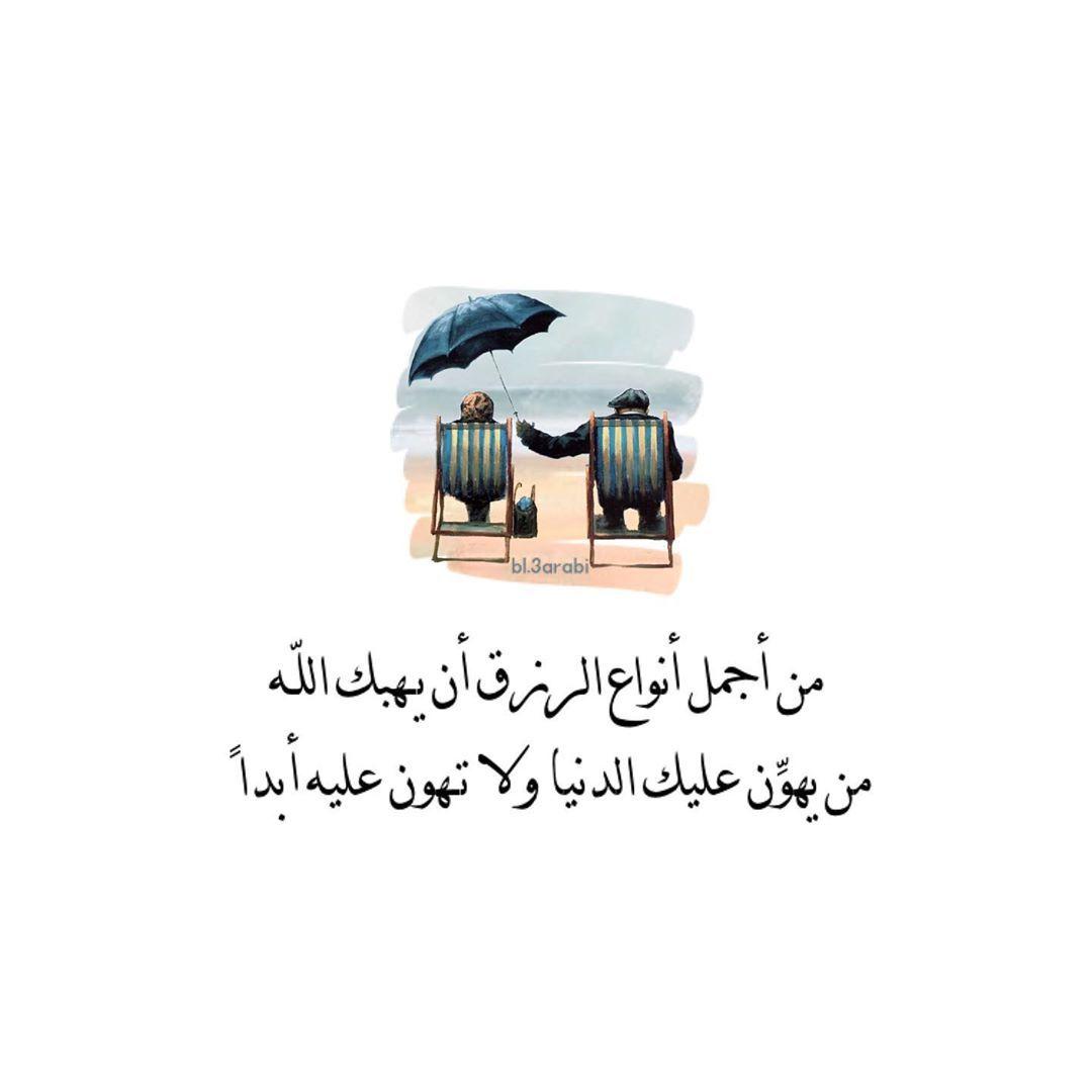 بالعربي On Instagram من أجمل أنواع الرزق أن ي هبك اغار عليك شعر حب يارب واختر خليل قل Typography Quotes Fashion Tutorial Hijab Style Tutorial