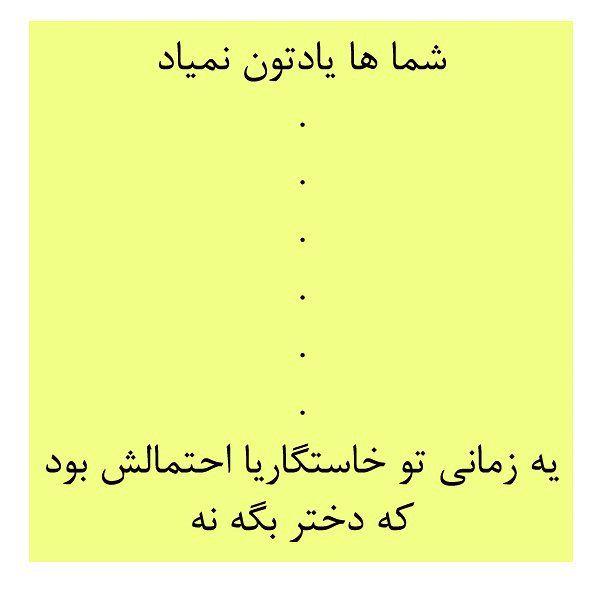 . شماها یادتون نمیاد  by mostafa.ghaffari