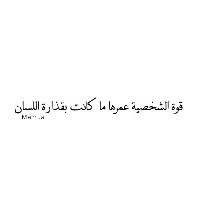 كلام سليمم H Pinterest Arabes
