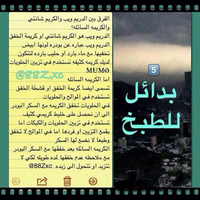 بدائل الطبخ ٥ Arabic Food Cooking Basics Egyptian Food