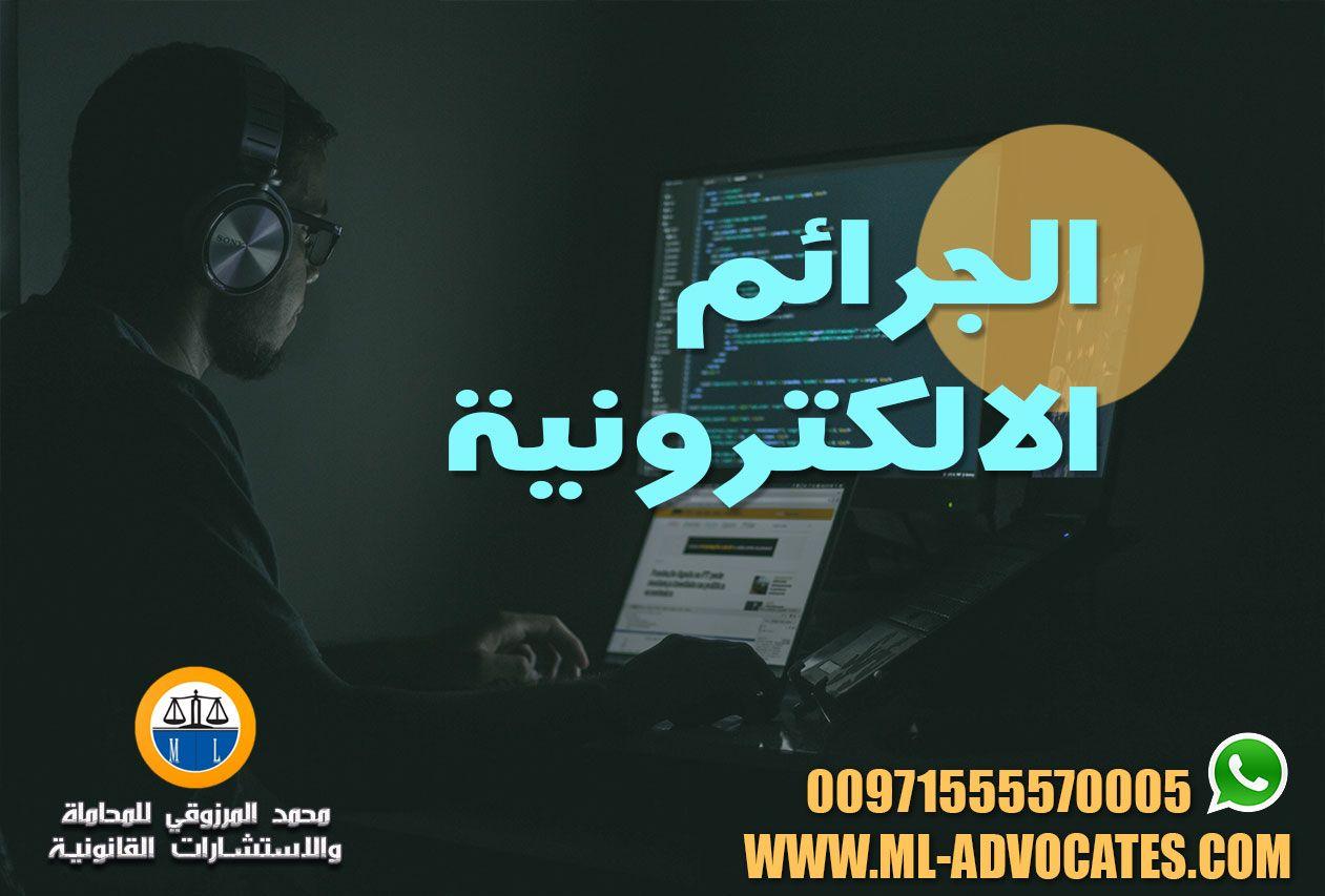 الجرائم الالكترونية المتعلقة بالبطاقة الائتمانية الان علي موقعنا مكتب محمد المرزوقي للمحاماة والاستشارات القانونية Tel 971 265 Dubai Abu Dhabi Dubai Uae