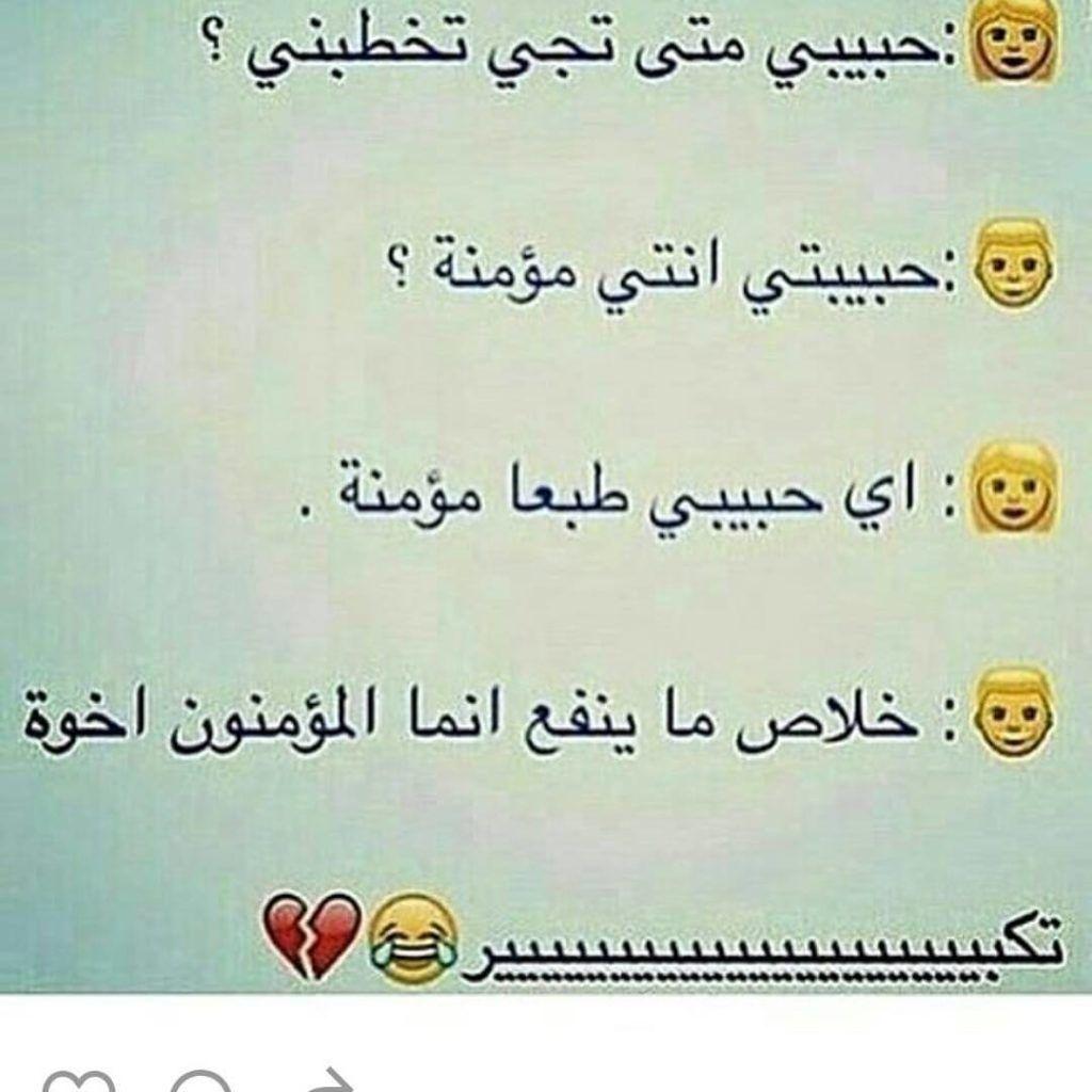 حالات واتس اب مضحكة جديدة أجدد القفشات الكوميدية Arabic Calligraphy Calligraphy Photo