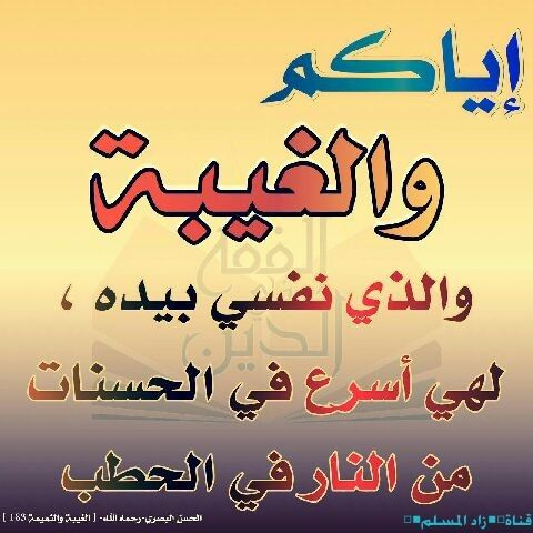الغيبه Islamic Pictures Islam Books Free Download Pdf