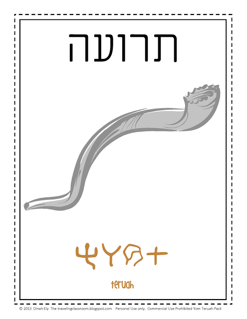 Learn about the Jewish Feast of Trumpets - Yom Teruah Printables