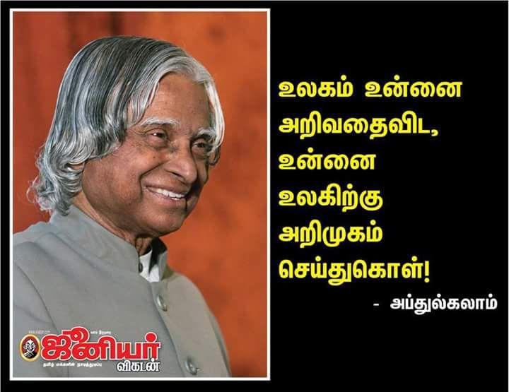 unnaal ethaiyum saathikka mudiyum...apj quotes in tamil க்கான பட முடிவு