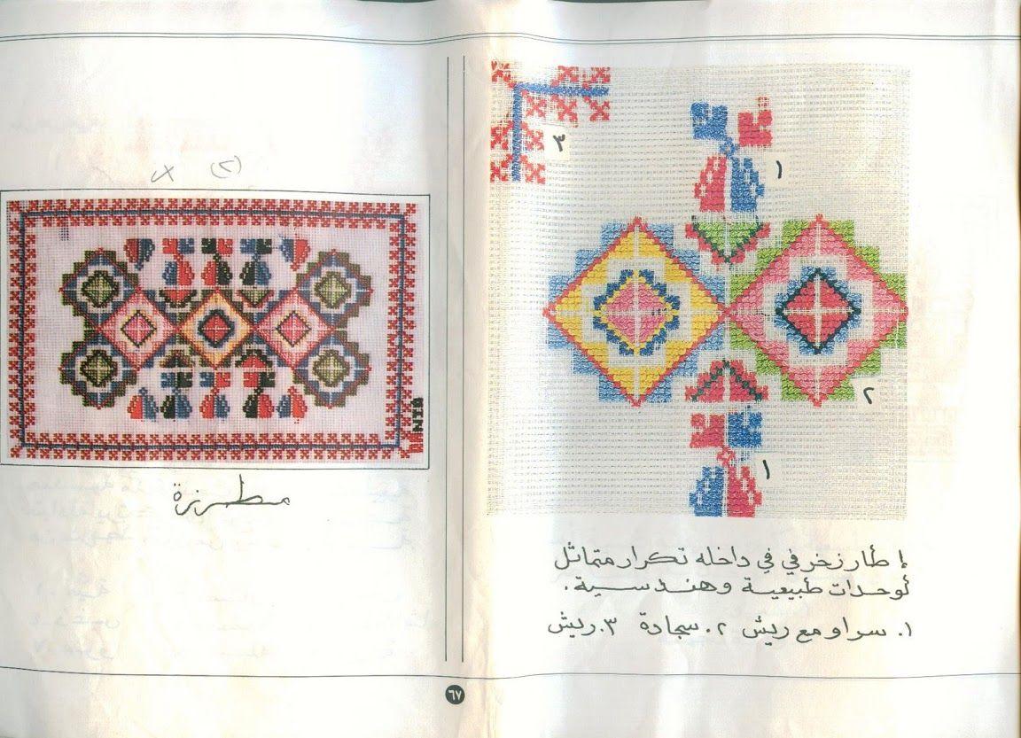 كتاب التطريز الفلسطيني التقليدي باللغة العربية Palestinian Embroidery Book Embroidery Book Cross Stitch Patterns