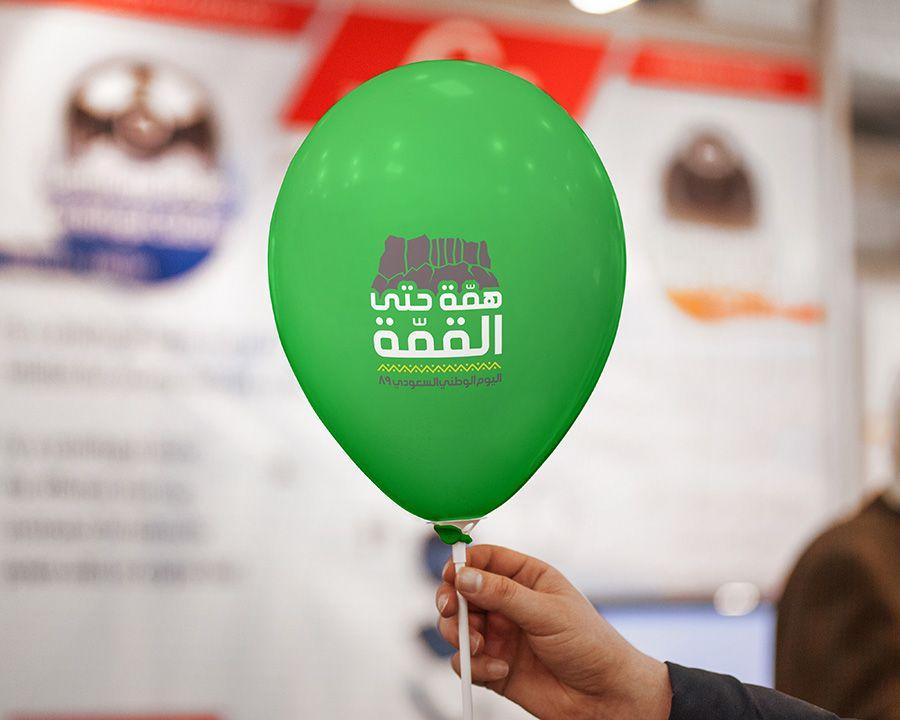 صور شعار اليوم الوطني 89 همة حتى القمة تصميم شعار اليوم الوطني السعودي 1441 مجلة رجيم History Album