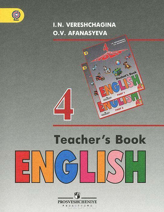 Верещагина английский язык 2 класс книга для учителя скачать