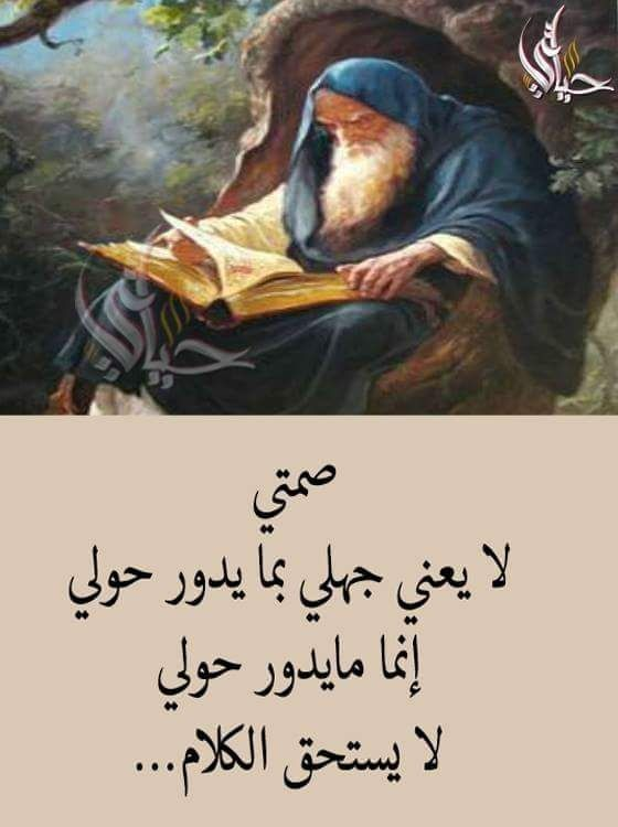 Pin By Sereen Kh On روائع الحكم Cool Words Wisdom Quotes Arabic Quotes