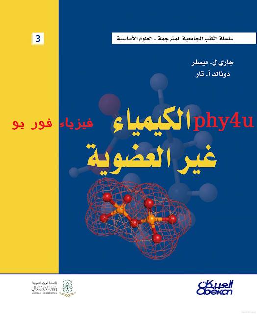 كتاب الكيمياء غير العضوية كامل Pdf جاهز للتحميل مباشرة كتاب الكيمياء غير العضوية التعريف بكتاب الكيمياء غير العضوية Pdf Ugs How To Make