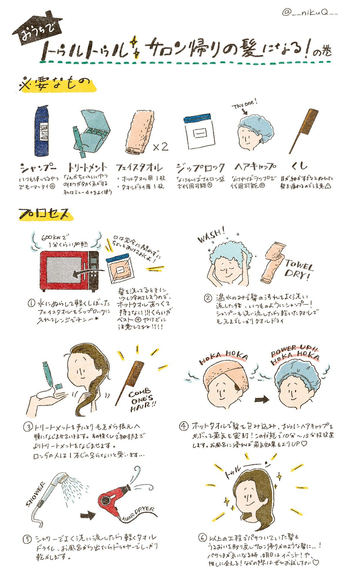 おにく On Twitter Hair Beauty Hair Arrange Kawaii Hairstyles