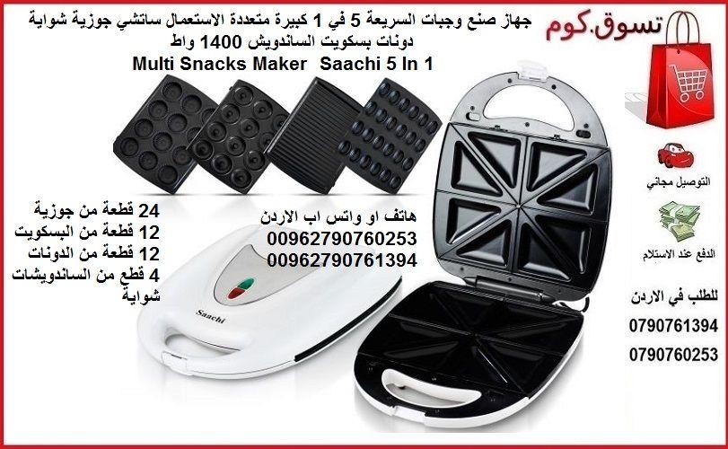 جهاز صنع وجبات السريعة 5 في 1 كبيرة متعددة الاستعمال ساتشي جوزية شواية دونات بسكويت او الكعك