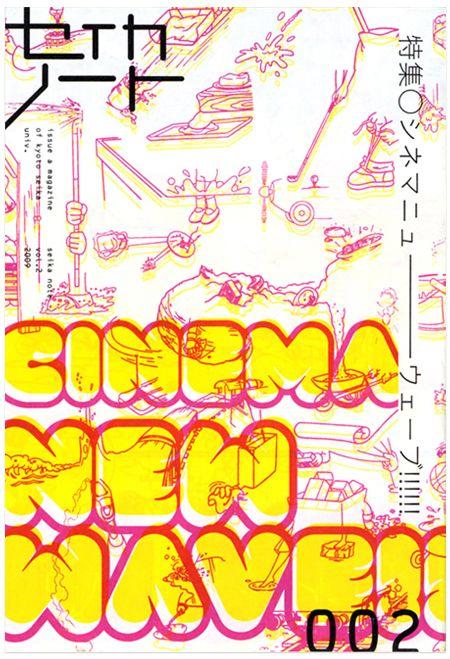 Cinema New Wave
