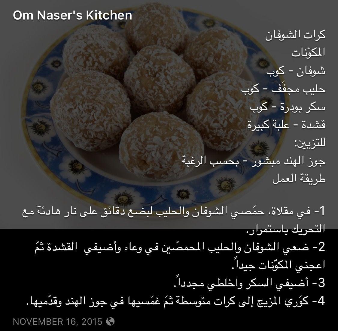 كرات الشوفان Oatmeal Dessert Food Desserts