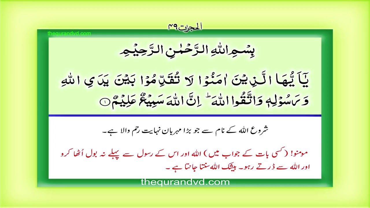 qurani ayat az urdu fogyáshoz)