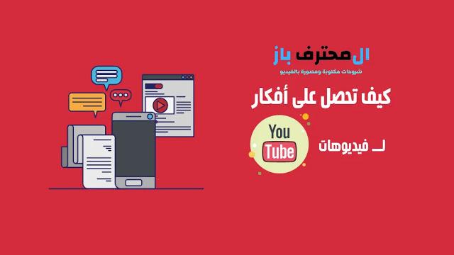 كيفية الحصول على أفكار فيديو يوتيوب 2021 World Information Youtube