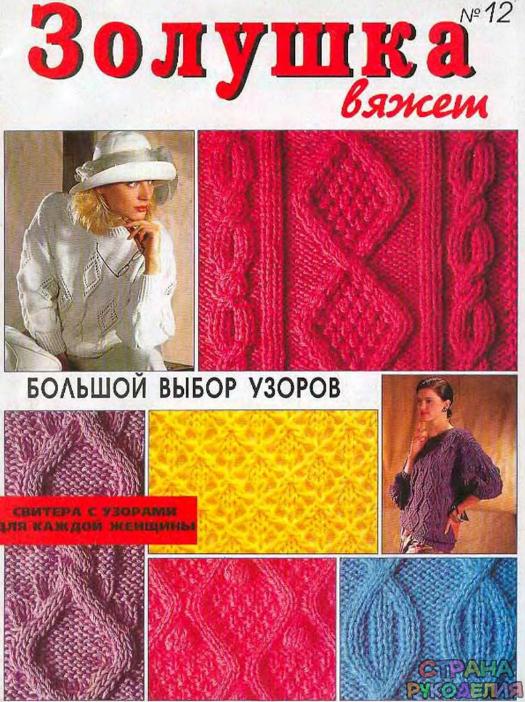 золушка вяжет 1996 12 золушка вяжет журналы по рукоделию
