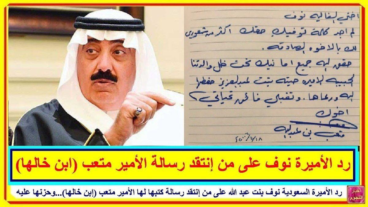 رد الأميرة السعودية نوف بنت عبد الله على من إنتقد رسالة كتبها لها الأمير متعب إبن خالها وحزنها عليه Http Lnk Al 5f7a Baseball Cards Cards Baseball