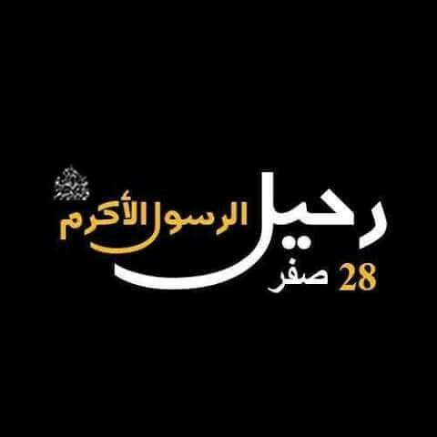 عظم الله أجورنا و أجوركم بذكرى استشهاد رسول الله صلى الله عليه وآله وسلم Arabic Calligraphy Calligraphy