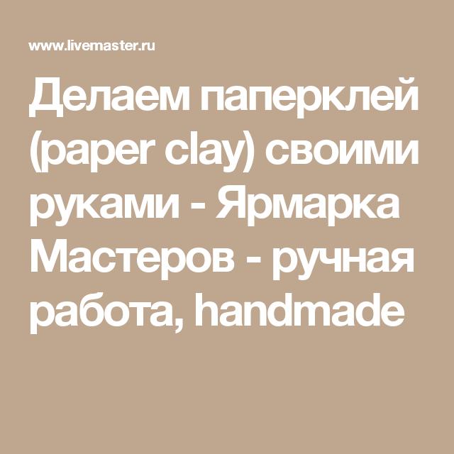 Как сделать паперклей своими руками 110