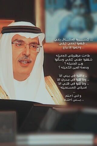 بدر بن عبدالمحسن Words Baseball Cards Poetry
