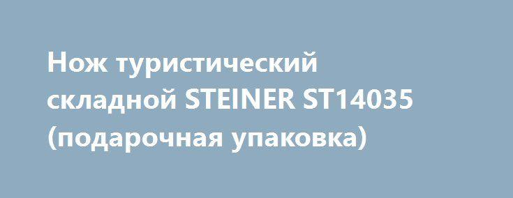 Нож туристический складной STEINER ST14035 (подарочная упаковка) http://sport-stroi.ru/products/26651-nozh-turisticheskij-skladnoj-steiner-st14035-podarochnaya-up  Нож туристический складной STEINER ST14035 (подарочная упаковка) со скидкой 211 рублей. Подробнее о предложении на странице: http://sport-stroi.ru/products/26651-nozh-turisticheskij-skladnoj-steiner-st14035-podarochnaya-up