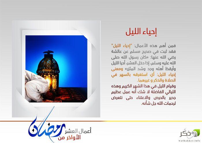 من أعمال العشر الأواخر إحياء الليل Ramadan Flyer Post