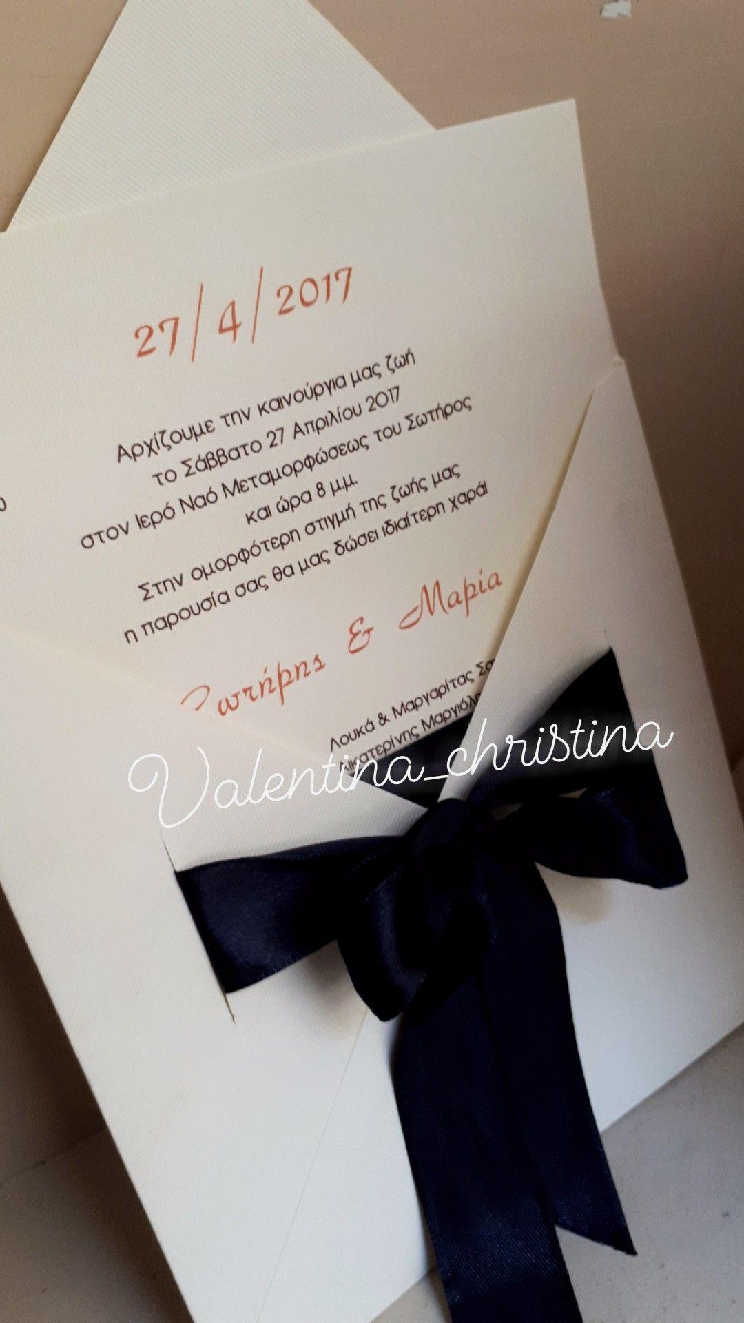 8948a7947563 Προσκλητήρια γάμου απλά